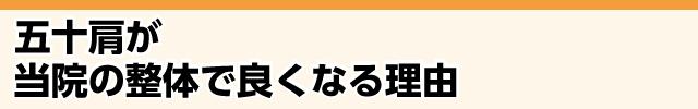 神戸 四十肩
