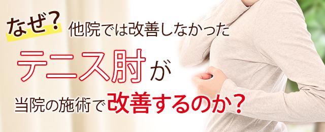 神戸 テニス肘