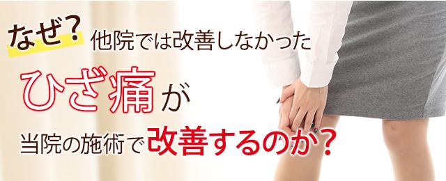 神戸 変形性膝関節症